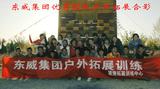 东威集团2009年度拓展